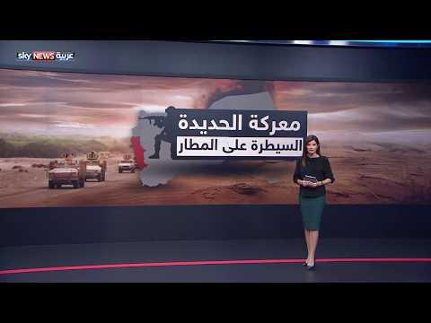 معركة الحديدة.. السيطرة على المطار وحسم المعركة  - نشر قبل 2 ساعة