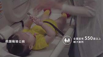 公廁形象影片(35秒)(另開新頁)