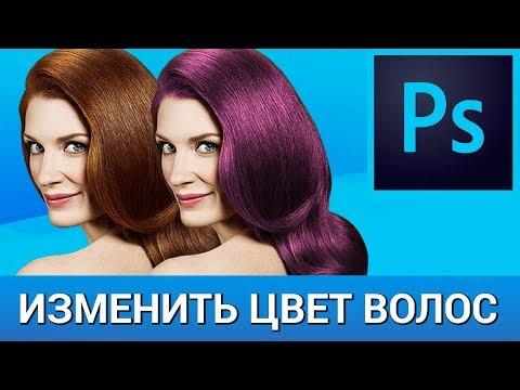 Как изменить цвет волос в Photoshop? Выделяем волосы с помощью быстрой маски, закрашиваем их кистью