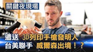 終於抓到了! 台美聯手遣送3D列印手槍發明人威爾森出境!?Part1《關鍵夜現場》