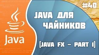 Программирование на Java для начинающих #40 (JavaFX - part 1)