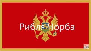 мусака черногорская