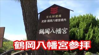 鎌倉大仏参拝は駐車場が無いのと観光客の波に圧倒され参拝できず、次の...