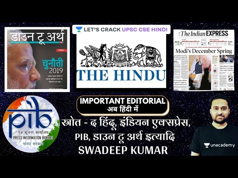 L3: Important Editorial - The Hindu, Indian Express, PIB, Down to Earth l UPSC CSE Mains 2020/21