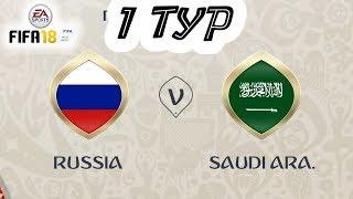 Чемпионат мира 2018 | Россия - Саудовская Аравия | FIFA 18