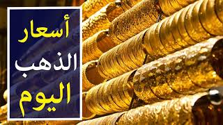 اسعار الذهب اليوم الاحد 30-9-2018 في محلات الصاغة في مصر