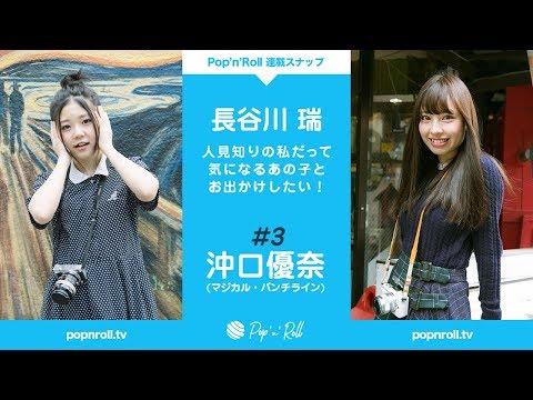 カメラ仲間の優奈ちゃんとゆっくりのんびりデートしました。優奈ちゃんはどんな写真を撮ったのかな? 気になります。私は可愛い優奈ちゃん...
