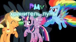 pmv милая пони -  хранитель луны(трейлер)