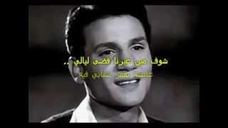 عبد الحليم حافظ - كوكتيل -Instrumental karaoke