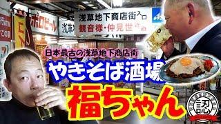 説明1955年に完成した、現存する日本最古の浅草地下商店街。老朽化は誰...