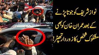 بریکنگ نیوز!عمران خان کومشکوک شخص کا زوردار تھپڑ!ویڈیو ٹوئنٹی فور نیوز نے حاصل کرلی!