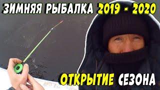 Зимняя Рыбалка 2019 2020 Первый лёд на реке Ловля окуня на мормышку