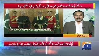 GEO PAKISTAN – Chief Justice Islamabad High Court Athar Minallah Ka Uhda Sanbhaltey Hi Bara Faisla