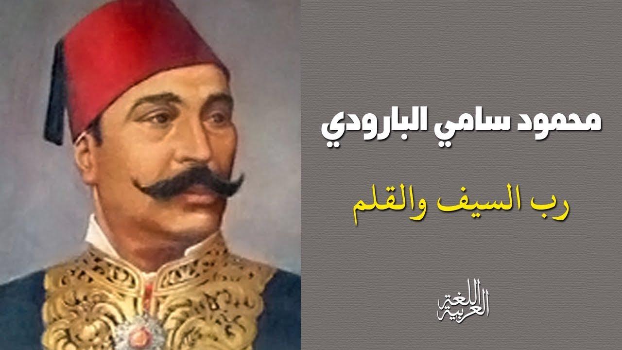 نتيجة بحث الصور عن محمود سامي البارودي