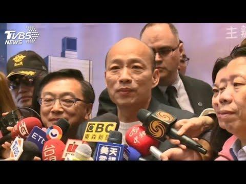 韓國瑜訪美 招商座談會後與僑界晚宴LIVE