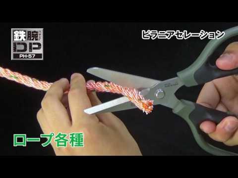 PH-57鉄腕ハサミDP ~大・小の特殊刃で素材を逃がさずカット!~