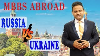 MBBS In Ukraine Vs MBBS In Russia | MBBS In Ukraine | MBBS In Russia | MBBS Abroad Best Country