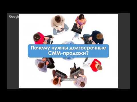 Долгосрочные и быстрые продажи в Facebook. SMM-продажник от Лары и Пронина