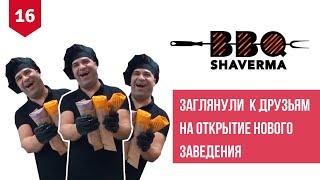 BBQ Shaverma - новое заведение наших друзей (street food шагает по планете)