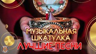 МУЗЫКАЛЬНАЯ ШКАТУЛКА - ЛУЧШИЕ ПЕСНИ