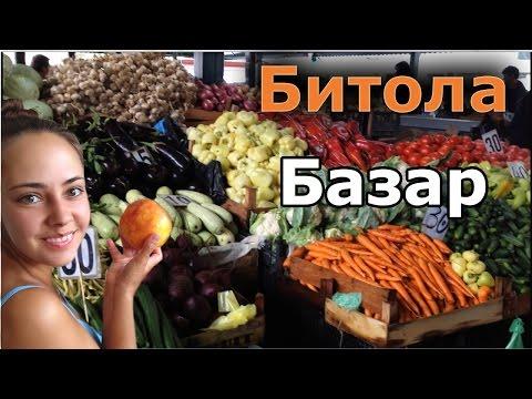 Битола. Рынок. Овощи./Bitola. Market. Vegetables.