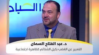 د. عبد الفتاح السمان - التعبير عن الغضب بكيل الشتائم كظاهرة اجتماعية