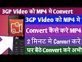 Jio Phone Me 3GP Video MP4 Me Convert Kaise Kare/Convert Video 3GP To MP4