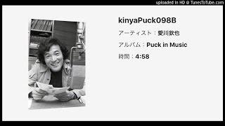 愛川欽也 パックインミュージック 松葉節 kinyaPuck098B.