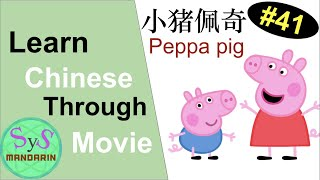Learn Chinese Through Movies   Peppa pig 小猪佩奇   #41 the playgroup