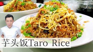 Download Yam Rice / Taro Rice 芋头饭   Mr. Hong Kitchen