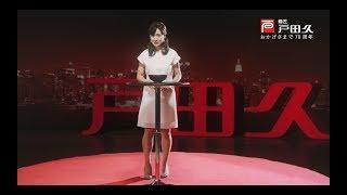 戸田久 盛岡温めんCM TV版(15sec)
