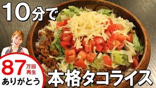 Authentic taco rice | Miki Mama Channel's recipe transcription