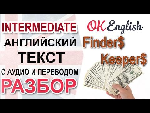 Finder$ Keeper$ Разбор английского текста среднего уровня. English level Intermediate