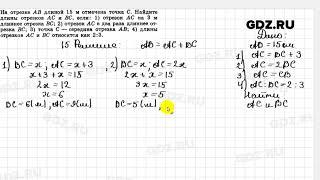 № 15 - Геометрия 7-9 класс Погорелов