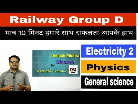 Electricity : 2 || Physics 15 || railway group D & assistant loco pilot || all competitive exams