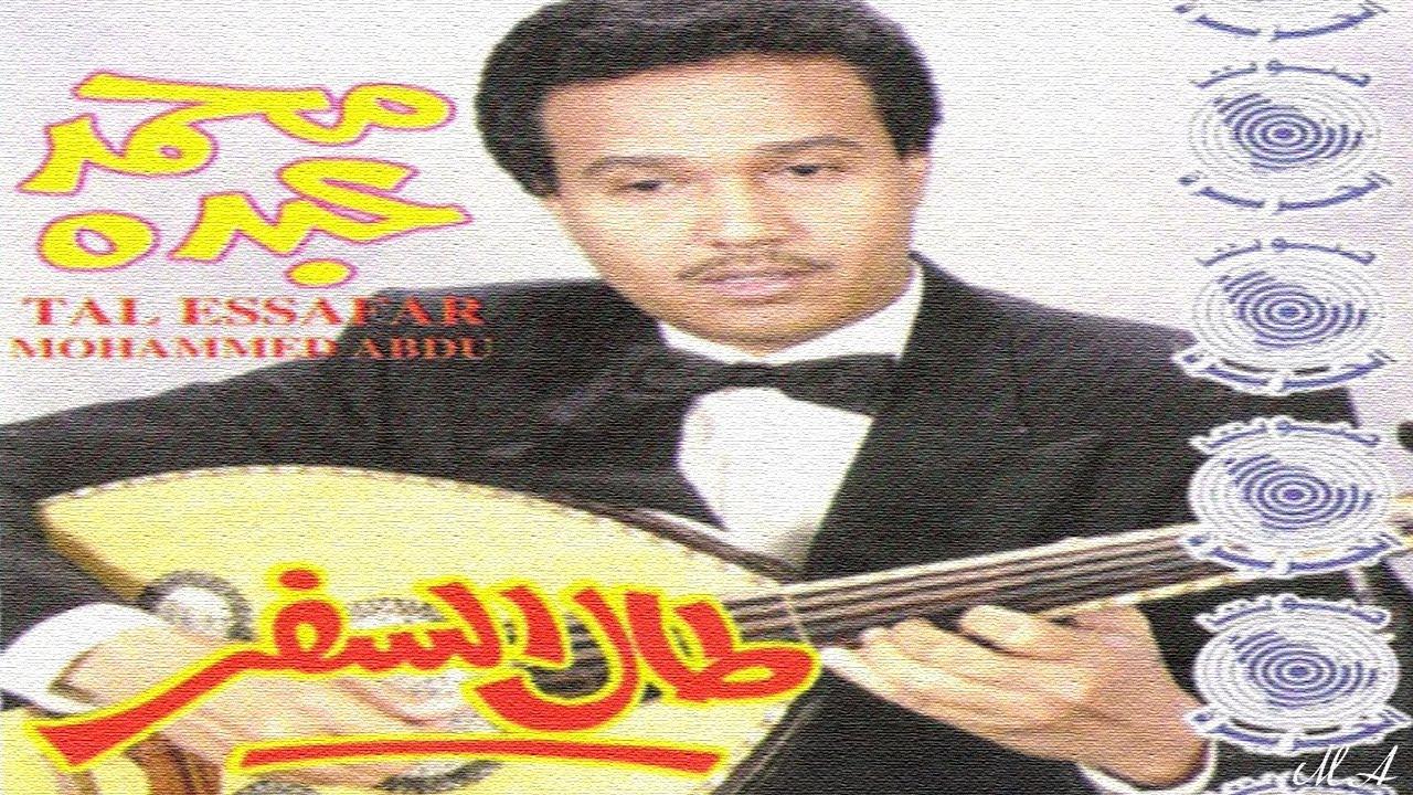 محمد عبده اواه ياقلب البوم طال السفر Youtube