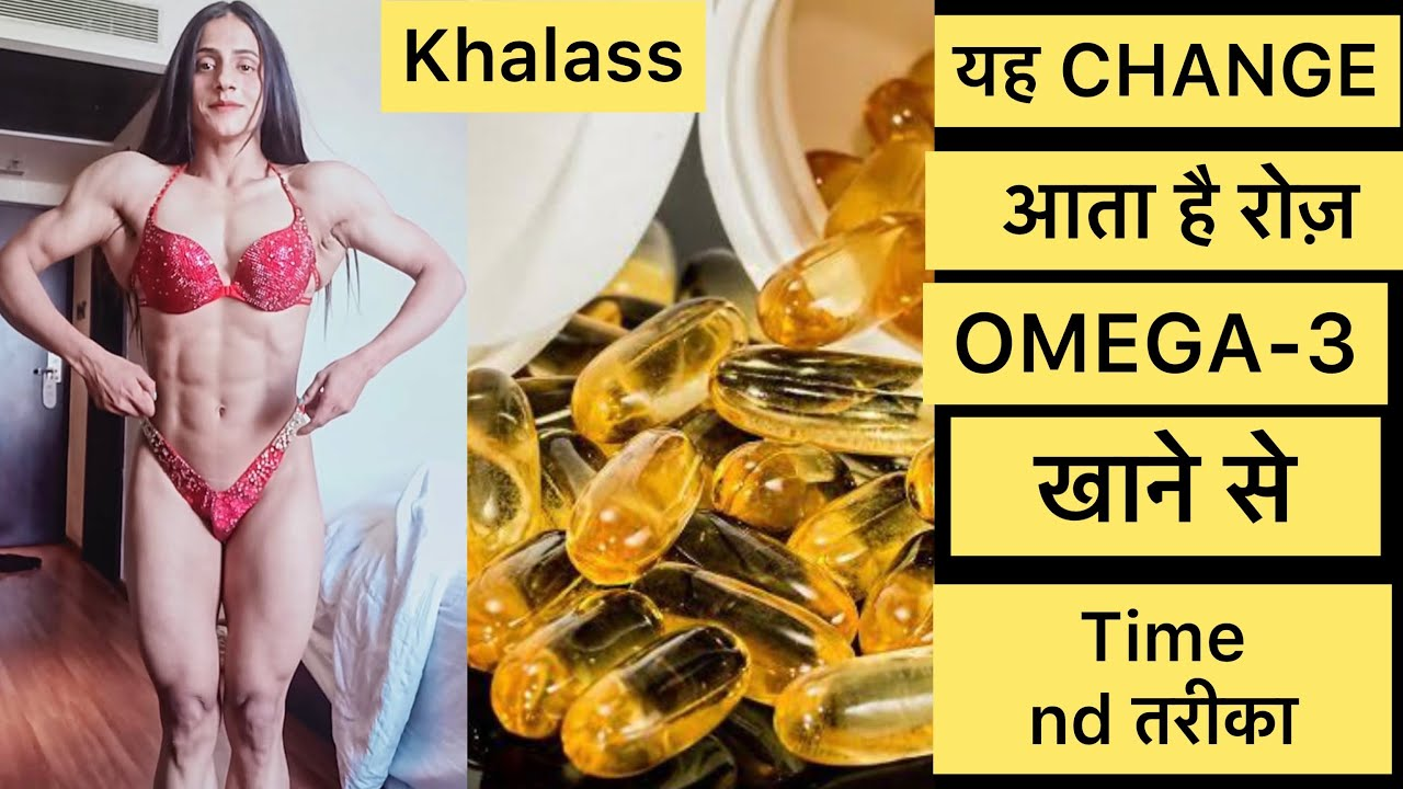 यह बदलाव आता है रोज़ omega -3 खाने से This is what happen when you take omega-3 for 30 days |patwari