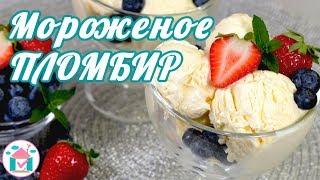 МОРОЖЕНОЕ в Домашних Условиях😋🍨  Рецепт Сливочного Мороженого ПЛОМБИР
