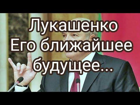 Таро прогноз для Лукашенко.