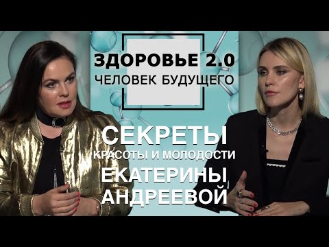 Секреты красоты и молодости Екатерины Андреевой. Здоровье 2.0 Человек будущего 18+