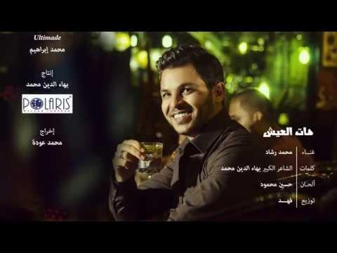 Mohamed Rashad - Hat El Aish / محمد رشاد - هات العيش