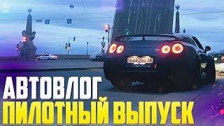 Автовлог (Nissan Gt-R) - Пилотный Выпуск
