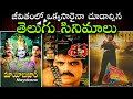 TOP Telugu Movies You Should Watch Before You Die   KranthiVlogger