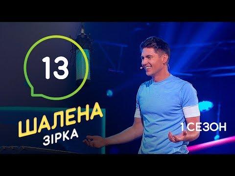 Шалена зірка. Сезон 1 – Выпуск 13 – 28.11.2019