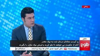 MEHWAR: Re-addiction of Drug Addicts After Treatment Discussed
