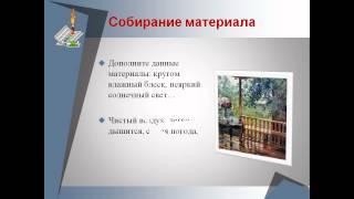 Сочинение по картине А М Герасимова `После дождя