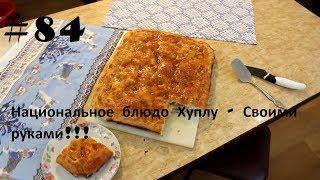 национальное блюдо Хуплу - Своими руками