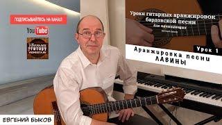 Евгений Быков. Аранжировка. 1 урок. Лавины.