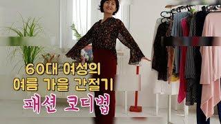 40. 50. 60대 중년 여자 간절기 코디법/저렴한옷…