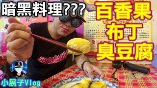 暗黑料理界?! 布丁+百香果+臭豆腐??? 【小展子VLOG】@台中清水-黑暗料理